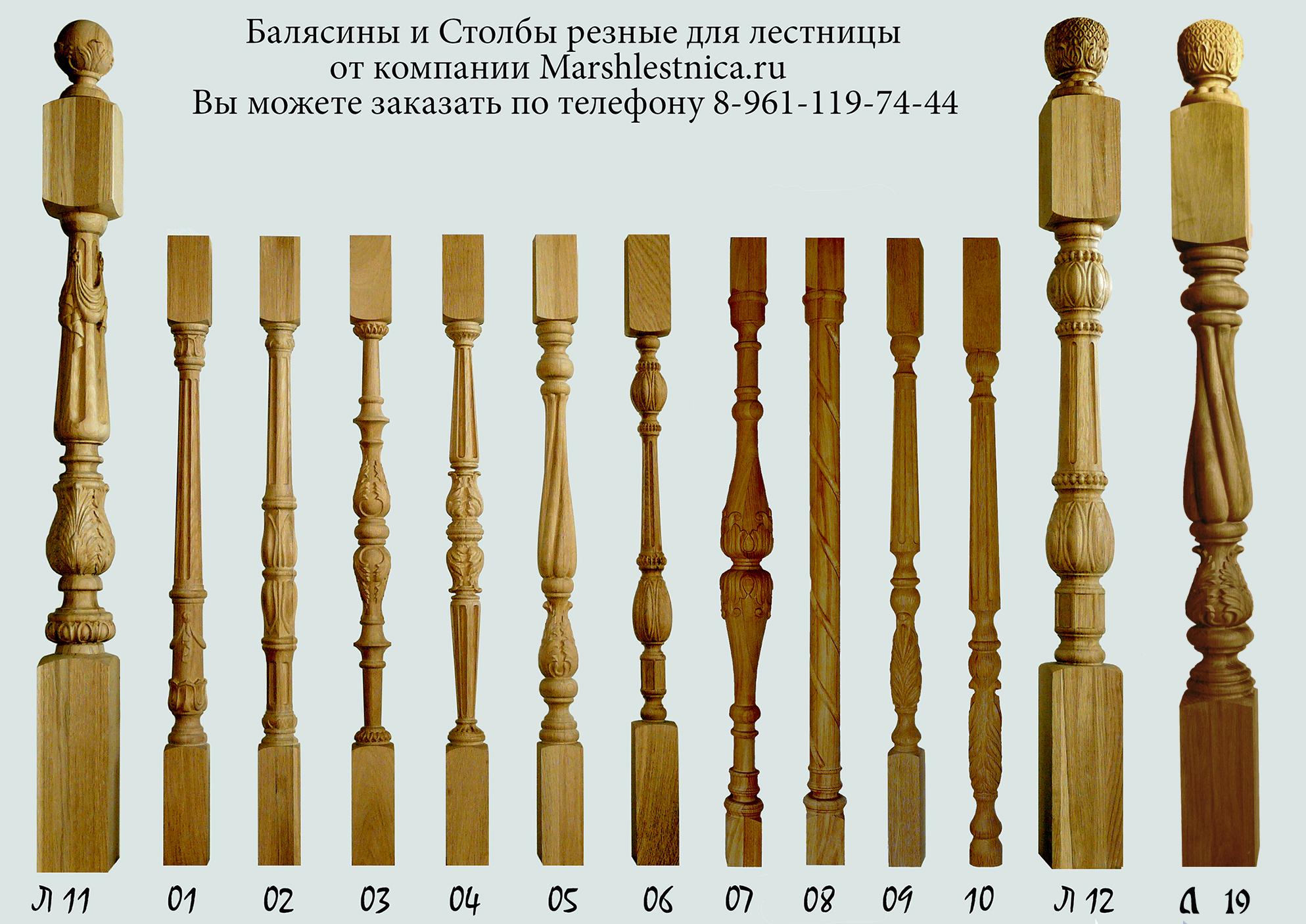 Балясины для лестниц Купить балясины из дерева:цена